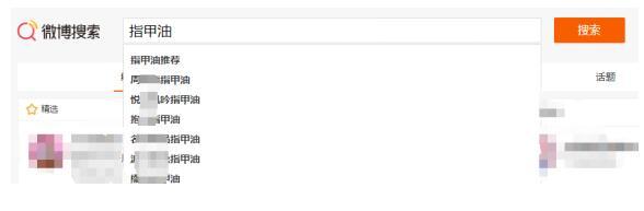 如何通过微博搜索排名引流? 流量 微博 新浪 经验心得 第1张