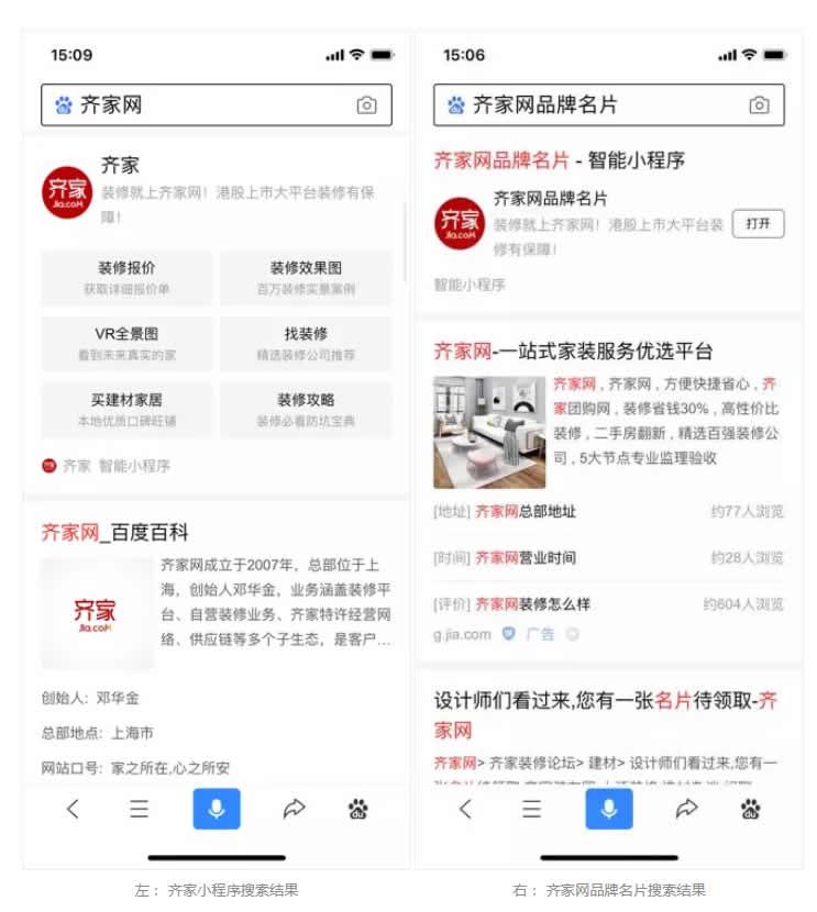 百度力推品牌名片:免费、免开发申请 搜索引擎 小程序 百度 微新闻 第1张