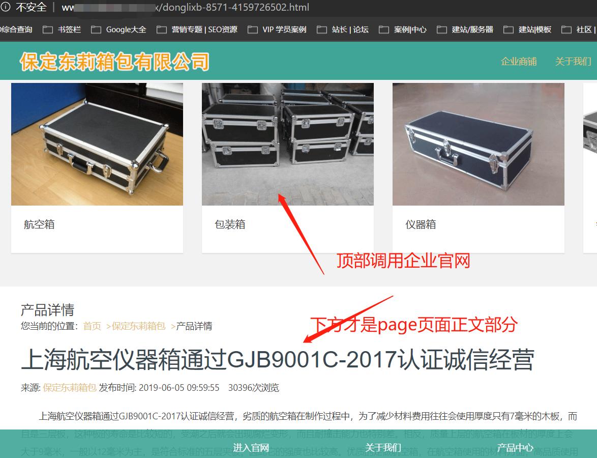 网站内页植入企业官网