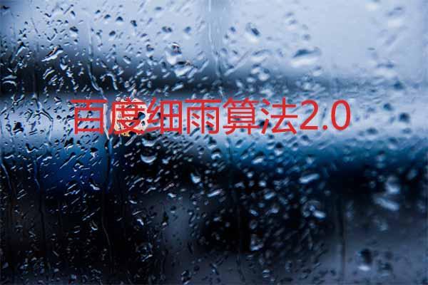 百度细雨算法2.0正式上线 搜索引擎 SEO优化 百度 微新闻 第1张