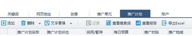百度搜索竞价推广操作白皮书 网站 竞价排名 百度 经验心得 第2张
