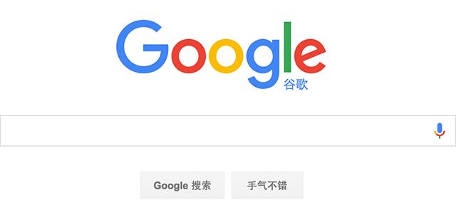 2020年搜索优化方向 网站优化 搜索引擎 Google 微新闻 第1张