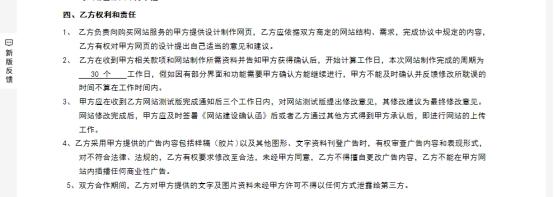 建站行业乱象:建站合同鲜有提及源码版权 网站建设 第2张