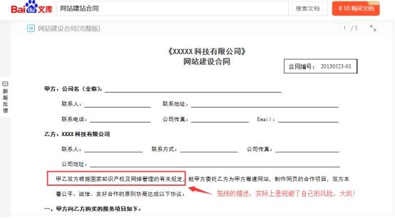 建站行业乱象:建站合同鲜有提及源码版权 网站建设 第1张