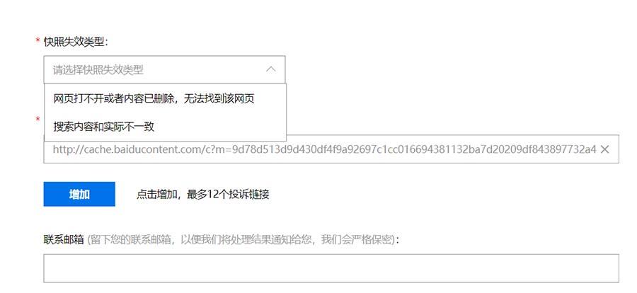百度网页快照删除服务恢复运营 百度 微新闻 第1张