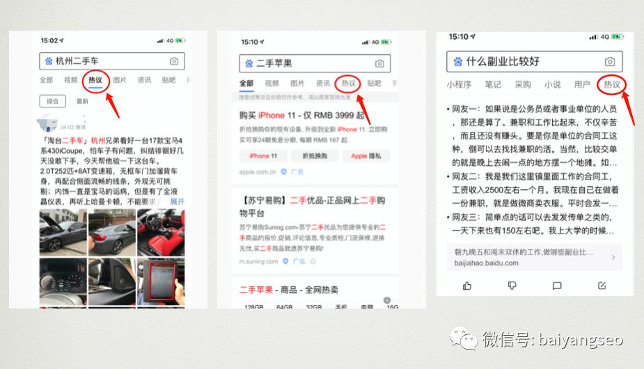 新知图谱, 深圳seo欢欢:百度热议是什么、收录规则、排名怎么上去和推广引流?