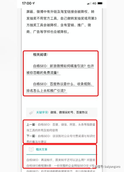 百度、神马、搜狗移动端手机网站SEO优化怎么做? SEO优化 第4张