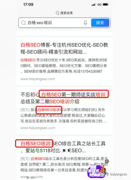 百度、神马、搜狗移动端手机网站SEO优化怎么做? SEO优化 第5张