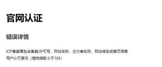 深圳优化seo:搜狗搜索引擎官网认证方法教程 SEO教程 第2张