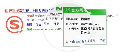 深圳优化seo:搜狗搜索引擎官网认证方法教程 SEO教程 第1张