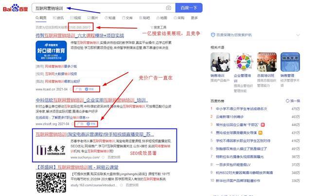 深圳SEO培训课程,零基础如何把关键词做到首页?